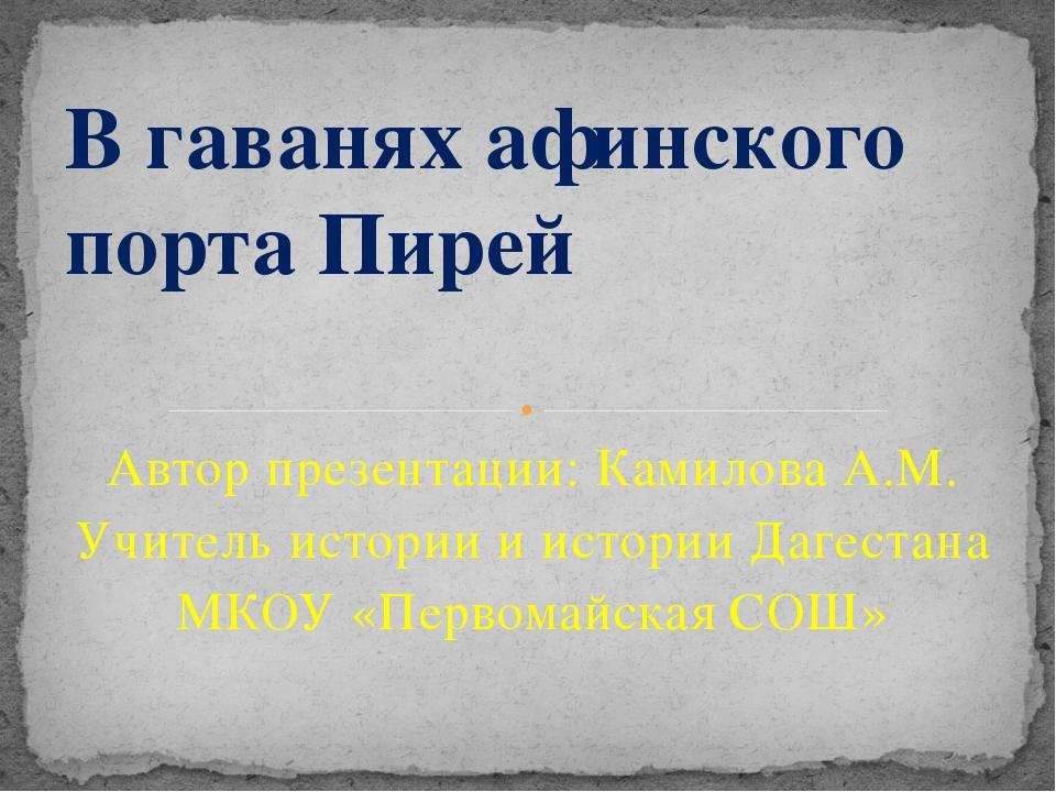 Автор презентации: Камилова А.М. Учитель истории и истории Дагестана МКОУ «Пе...