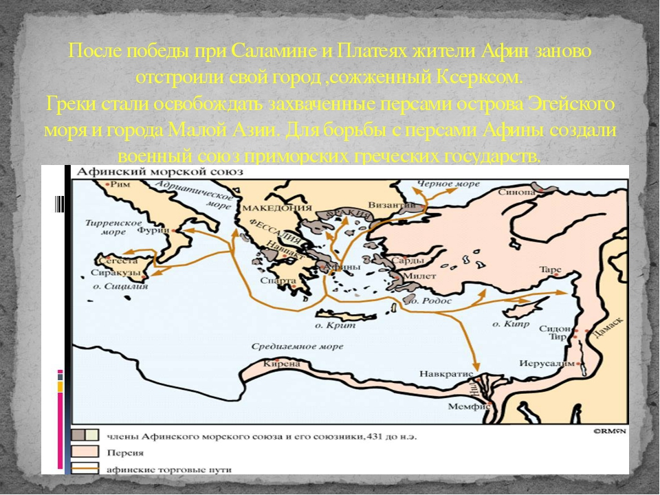 После победы при Саламине и Платеях жители Афин заново отстроили свой город ,...