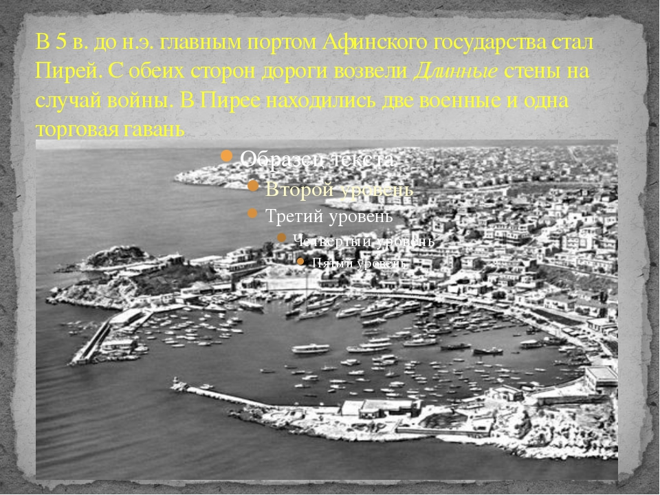 В 5 в. до н.э. главным портом Афинского государства стал Пирей. С обеих сторо...