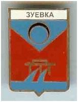 Значок пгт Зуевка г. Харцызск Донецкой области