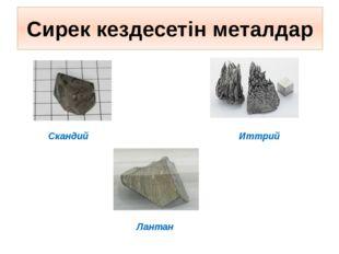 Сирек кездесетін металдар Скандий Иттрий Лантан