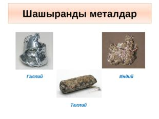 Шашыранды металдар Галлий Индий Таллий