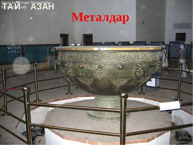 ТАЙ ҚАЗАН Металдар