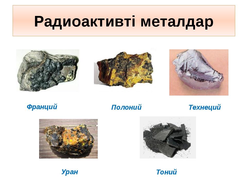 Радиоактивті металдар Технеций Франций Полоний Тоний Уран