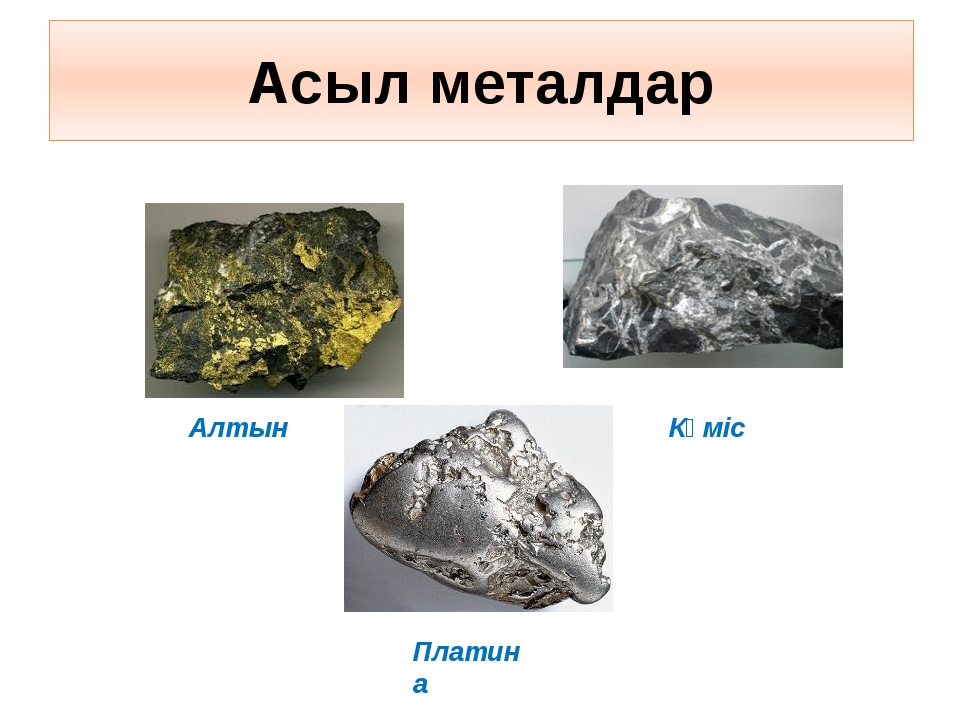 Асыл металдар Алтын Күміс Платина
