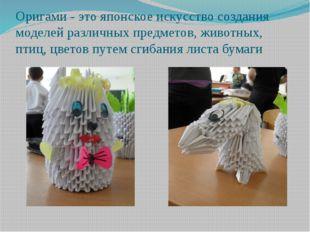 Оригами - это японское искусство создания моделей различных предметов, животн