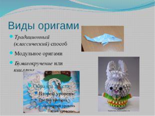 Виды оригами Традиционный (классический) способ Модульное оригами Бумагокруче