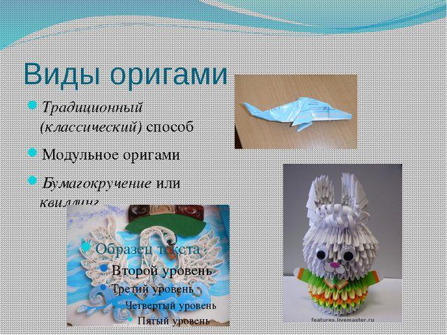 Виды оригами Традиционный (классический) способ Модульное оригами Бумагокруче...