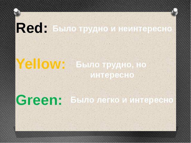 Red: Yellow: Green: Было трудно и неинтересно Было трудно, но интересно Было...