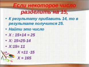 Если некоторое число разделить на 15, К результату прибавить 14, то в результ