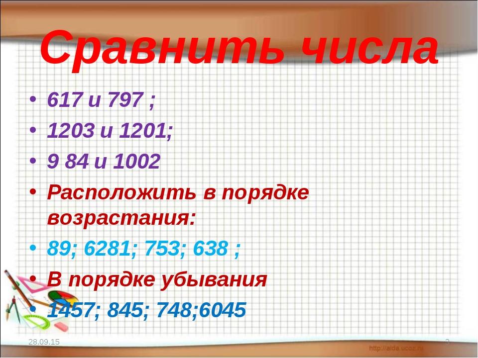 Сравнить числа 617 и 797 ; 1203 и 1201; 9 84 и 1002 Расположить в порядке воз...