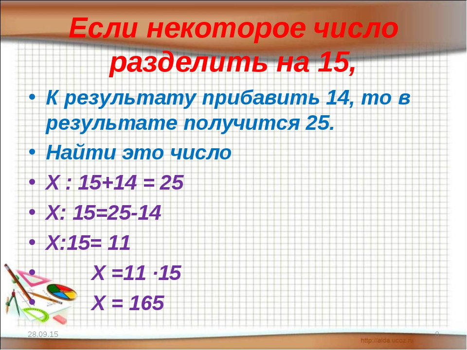 Если некоторое число разделить на 15, К результату прибавить 14, то в результ...