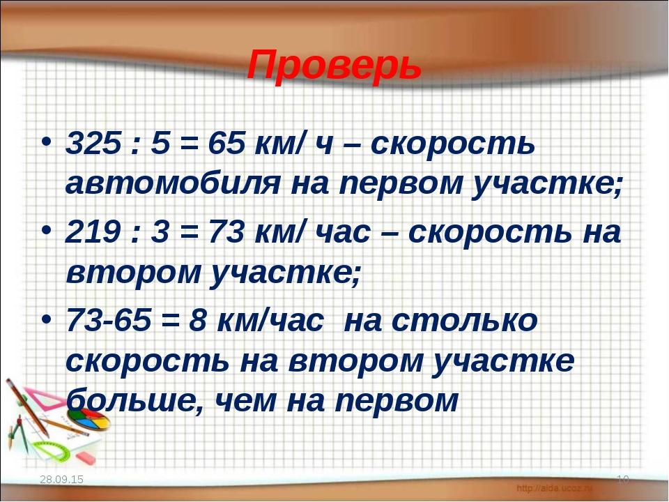 Проверь 325 : 5 = 65 км/ ч – скорость автомобиля на первом участке; 219 : 3 =...