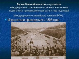 Летние Олимпийские игры — крупнейшие международные соревнования по летним и в