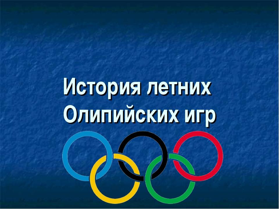 История летних Олипийских игр
