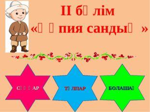 ІІ бөлім «Құпия сандық » ТҰЛПАР СҰҢҚАР БОЛАШАҚ