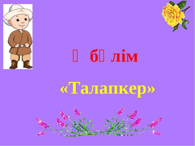 Ү бөлім «Талапкер»