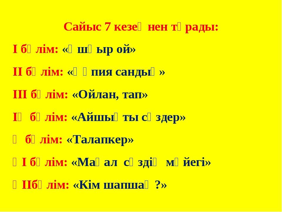 Сайыс 7 кезеңнен тұрады: І бөлім: «Ұшқыр ой» ІІ бөлім: «Құпия сандық» ІІІ бө...