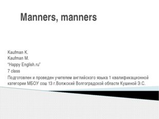 "Manners, manners Kaufman K. Kaufman M. ""Happy English.ru"" 7 class Подготовлен"