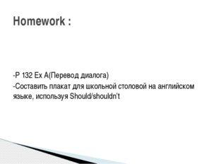 -P 132 Ex A(Перевод диалога) -Составить плакат для школьной столовой на англ