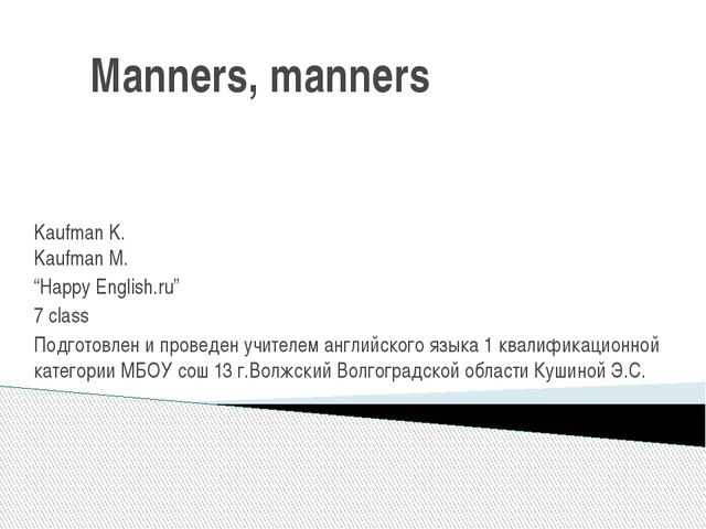 "Manners, manners Kaufman K. Kaufman M. ""Happy English.ru"" 7 class Подготовлен..."