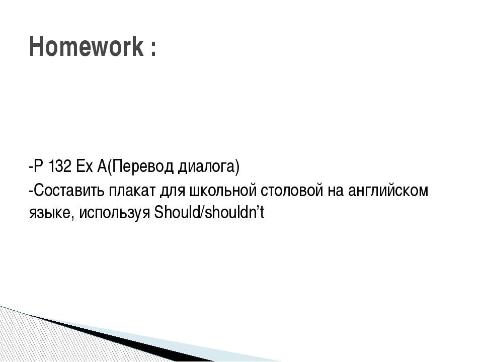 -P 132 Ex A(Перевод диалога) -Составить плакат для школьной столовой на англ...