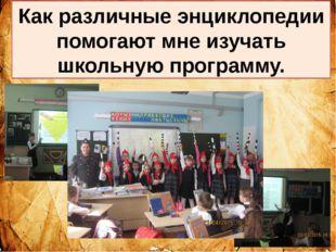 Москва 2015 г. Как различные энциклопедии помогают мне изучать школьную прог