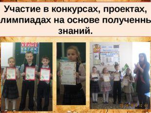Москва 2015 г. Участие в конкурсах, проектах, олимпиадах на основе полученны