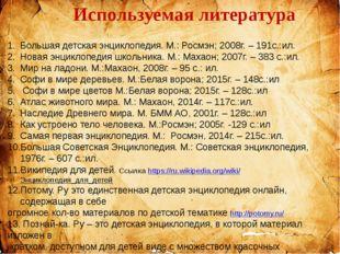 Используемая литература Москва 2015 г. Большая детская энциклопедия. М.: Рос