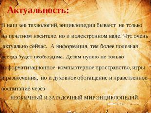 Актуальность: Москва 2015 г. В наш век технологий, энциклопедии бывают не тол