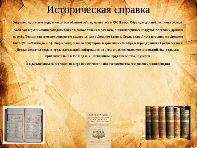 Историческая справка Энциклопедия в том виде, в каком мы её знаем сейчас, поя...