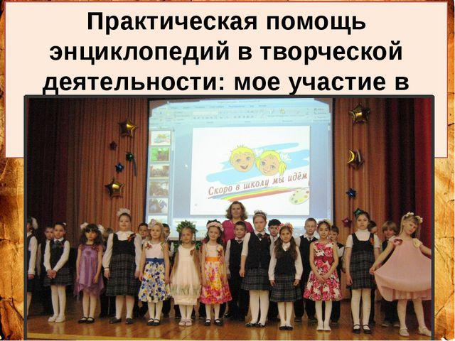 Москва 2015 г. Практическая помощь энциклопедий в творческой деятельности: м...