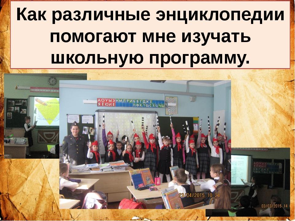 Москва 2015 г. Как различные энциклопедии помогают мне изучать школьную прог...
