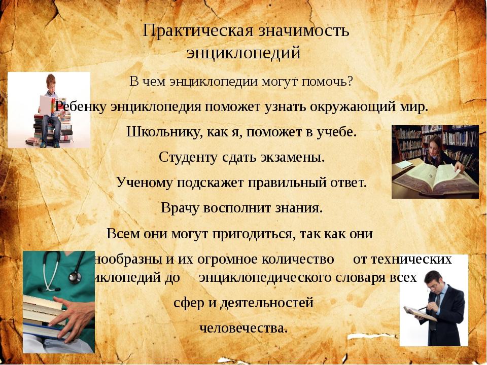Практическая значимость энциклопедий В чем энциклопедии могут помочь? Ребенк...