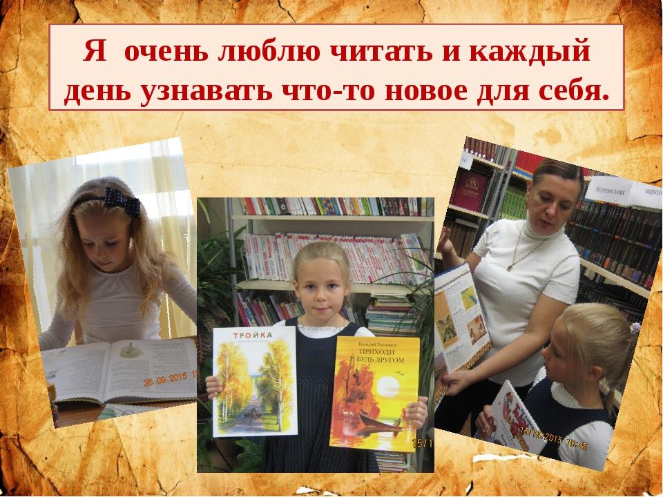 Я очень люблю читать и каждый день узнавать что-то новое для себя. Москва 201...