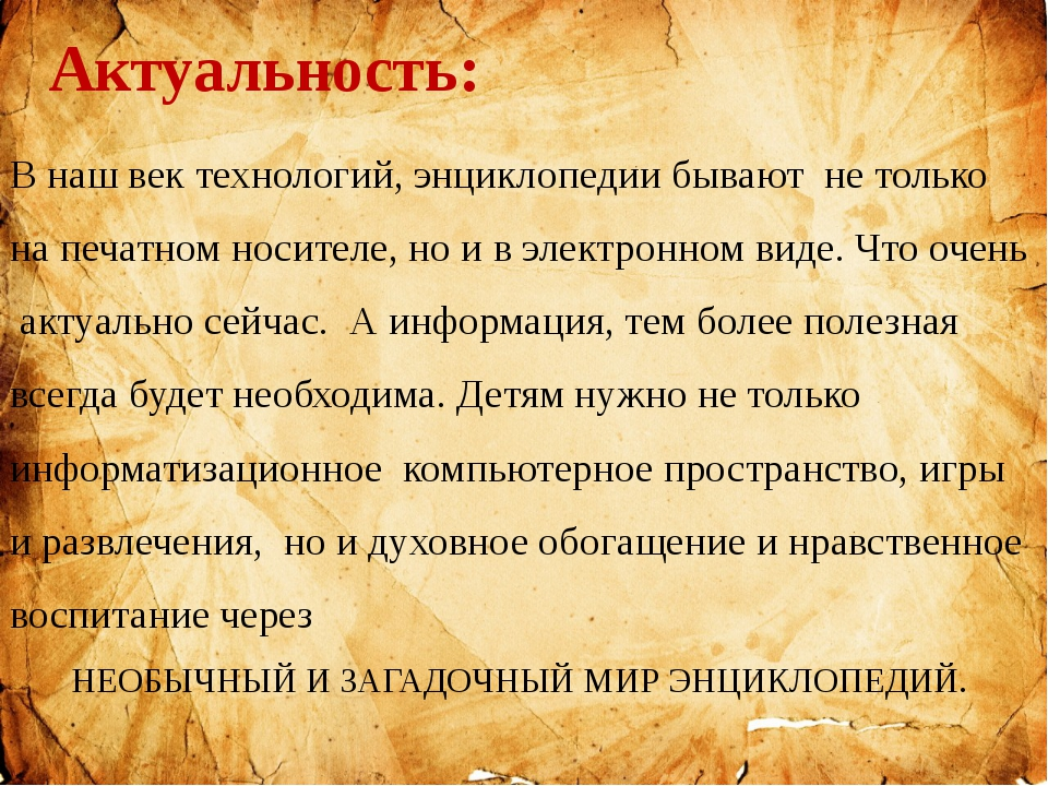 Актуальность: Москва 2015 г. В наш век технологий, энциклопедии бывают не тол...