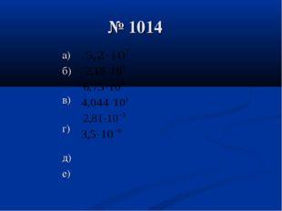 № 1014 а) б) в) г) д) е)