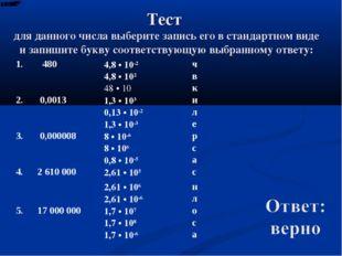 Тест для данного числа выберите запись его в стандартном виде и запишите букв