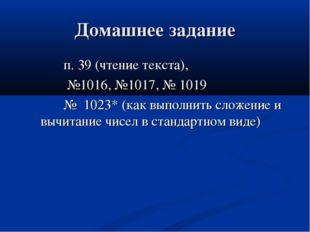 Домашнее задание п. 39 (чтение текста), №1016, №1017, № 1019 № 1023* (как вып