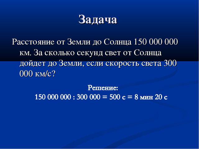 Задача Расстояние от Земли до Солнца 150 000 000 км. За сколько секунд свет о...