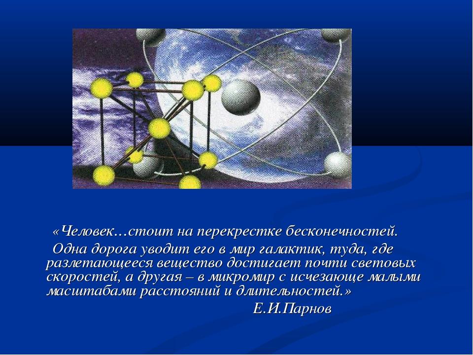 «Человек…стоит на перекрестке бесконечностей. Одна дорога уводит его в мир г...