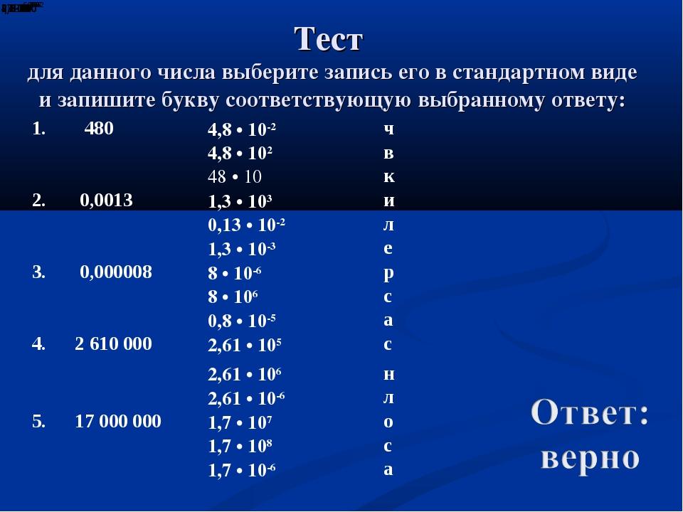 Тест для данного числа выберите запись его в стандартном виде и запишите букв...