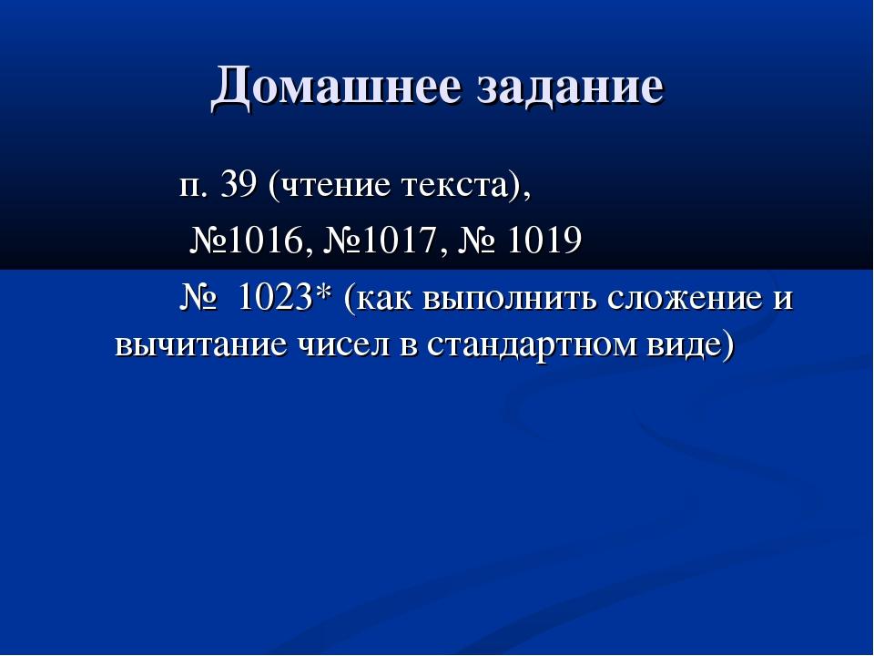 Домашнее задание п. 39 (чтение текста), №1016, №1017, № 1019 № 1023* (как вып...