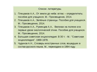Список литературы. Плешаков А.А., От земли до неба: атлас – определитель: пос