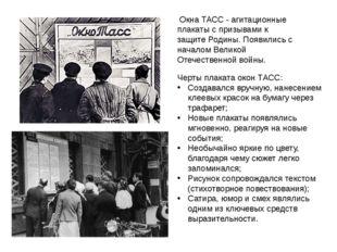 Окна ТАСС - агитационные плакаты с призывами к защите Родины. Появились с на