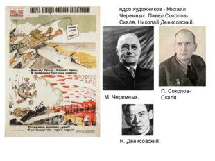 ядро художников - Михаил Черемных, Павел Соколов-Скаля, Николай Денисовский.
