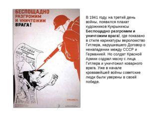 В 1941 году, на третий день войны, появился плакат художников Кукрыниксы Бесп