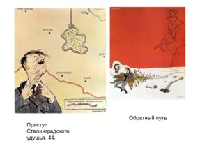 Приступ Сталинградского удушья. 44. Обратный путь