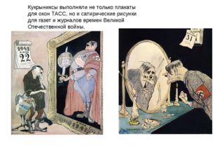 Кукрыниксы выполняли не только плакаты для окон ТАСС, но и сатирические рисун