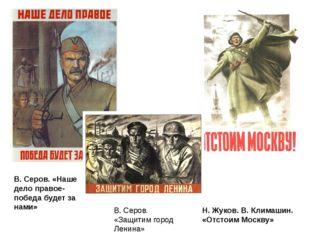 В. Серов. «Наше дело правое-победа будет за нами» Н. Жуков. В. Климашин. «Отс